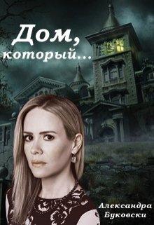 """Книга. """"Дом, который..."""" читать онлайн"""