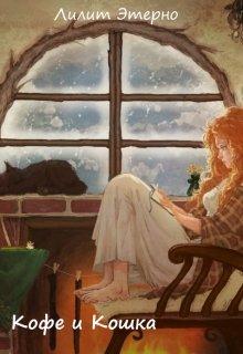 """Книга. """"Кофе и кошка"""" читать онлайн"""