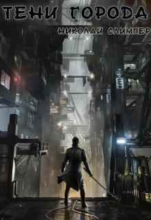"""Книга. """"Тени города. Часть вторая"""" читать онлайн"""