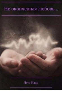 """Книга. """"Не оконченная любовь..."""" читать онлайн"""