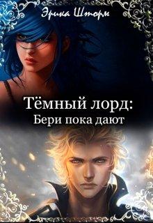 """Книга. """"Тёмный лорд: Бери пока дают """" читать онлайн"""