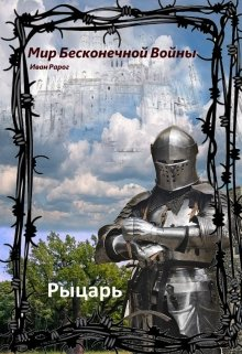 """Книга. """"Рыцарь"""" читать онлайн"""