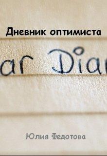 "Книга. ""Дневник оптимиста"" читать онлайн"