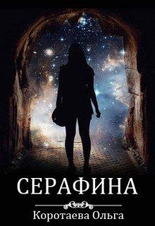 """Книга. """"Серафина"""" читать онлайн"""