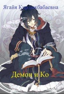 "Книга. ""Демон и Ко"" читать онлайн"