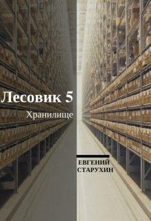"Книга. ""Лесовик-5. Хранилище."" читать онлайн"
