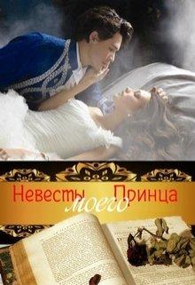 """Книга. """"Невесты Моего Принца"""" читать онлайн"""