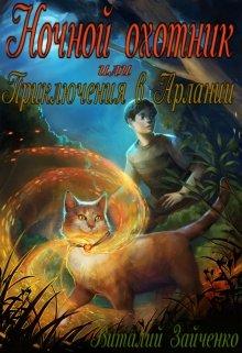 """Книга. """"Ночной охотник или Приключения в Арлании"""" читать онлайн"""