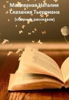 """Книга. """"Сказания Тьерриана"""" читать онлайн"""