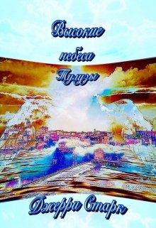 """Книга. """"Высокие небеса Тулузы"""" читать онлайн"""