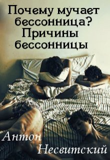 """Книга. """"Почему мучает бессонница? Причины бессонницы"""" читать онлайн"""