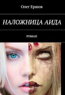 """Книга. """"Наложница Аида"""" читать онлайн"""