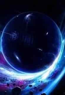 """Книга. """"Новый космос"""" читать онлайн"""