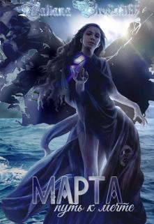 """Книга. """"Марта. Путь к мечте"""" читать онлайн"""