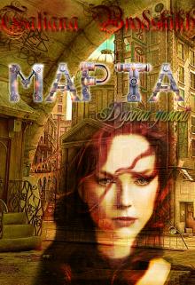 "Книга. ""Марта. Дорога домой"" читать онлайн"