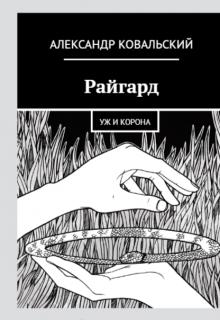 """Книга. """"Райгард"""" читать онлайн"""
