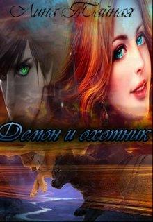 """Книга. """"Демон и охотник"""" читать онлайн"""