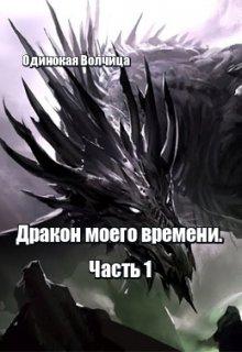 """Книга. """"Дракон моего времени. Часть 1."""" читать онлайн"""