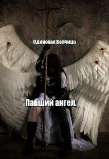 "Книга. ""Павший ангел."" читать онлайн"
