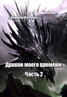 """Книга. """"Дракон моего времени. Часть 2."""" читать онлайн"""