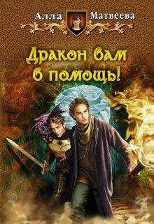 """Книга. """"Дракон вам в помощь!"""" читать онлайн"""