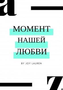 """Книга. """"Момент нашей любви"""" читать онлайн"""
