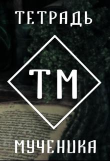 "Книга. ""Тетрадь Мученика"" читать онлайн"