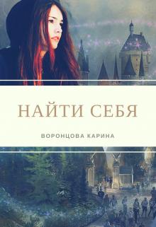 "Книга. ""Найти себя"" читать онлайн"