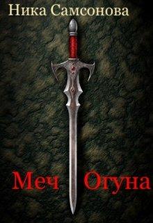 "Книга. ""Меч Огуна"" читать онлайн"