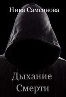 """Книга. """"Дыхание смерти"""" читать онлайн"""