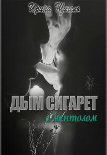 """Книга. """"Дым сигарет с ментолом..."""" читать онлайн"""