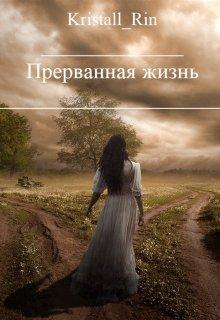"""Книга. """"Прерванная жизнь"""" читать онлайн"""