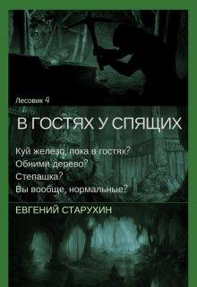 "Книга. ""Лесовик-4"" читать онлайн"