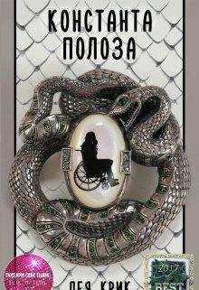 """Книга. """"Константа Полоза"""" читать онлайн"""