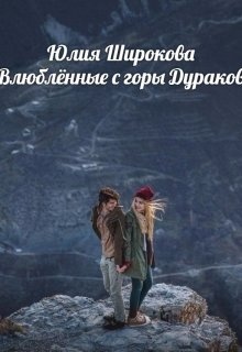 """Книга. """"Влюблённые с горы Дураков"""" читать онлайн"""