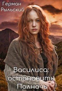 """Книга. """"Василиса: остановить Полночь"""" читать онлайн"""