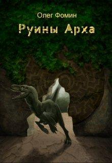 """Книга. """"Руины Арха"""" читать онлайн"""