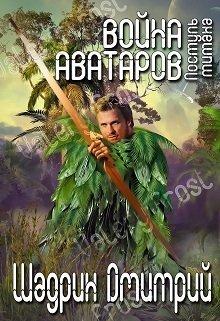 """Книга. """"Война аватаров Книга вторая Поступь титана"""" читать онлайн"""