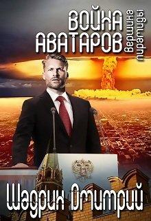 """Книга. """"Война аватаров Книга третья Вершина пирамиды"""" читать онлайн"""