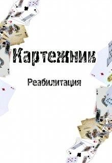 "Книга. ""Картежник - Реабилитация "" читать онлайн"