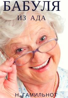 """Книга. """"Бабуля из ада"""" читать онлайн"""