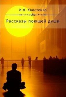 """Книга. """"Рассказы поющей души"""" читать онлайн"""