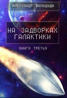 """Книга. """"На задворках галактики -3"""" читать онлайн"""
