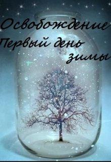 """Книга. """"Освобождение. Первый день зимы"""" читать онлайн"""