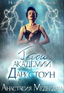 """Книга. """"Герои академии Даркстоун"""" читать онлайн"""