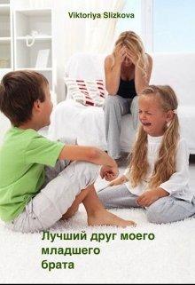 """Книга. """"Лучший друг моего младшего брата"""" читать онлайн"""