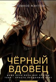 """Книга. """"Чёрный Вдовец"""" читать онлайн"""