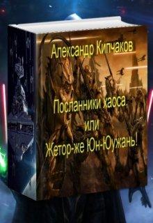 """Книга. """"Посланники хаоса, или Жетор-же Юн-Юужань!"""" читать онлайн"""