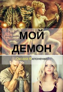 "Книга. ""Мой демон"" читать онлайн"