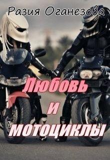"""Книга. """"Любовь и мотоциклы"""" читать онлайн"""